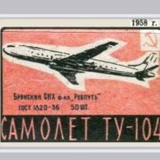 The Tu-104, Matchbox labels 'Achievements of Science and Tecnique', 1958