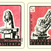 The computer-controlled machine and heavy duty telescope. 1958. The USSR Industry Achievements matchbox labels