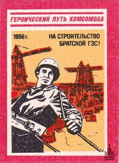 To the construction of the Bratsk Hydroelectric Power Station. 1956