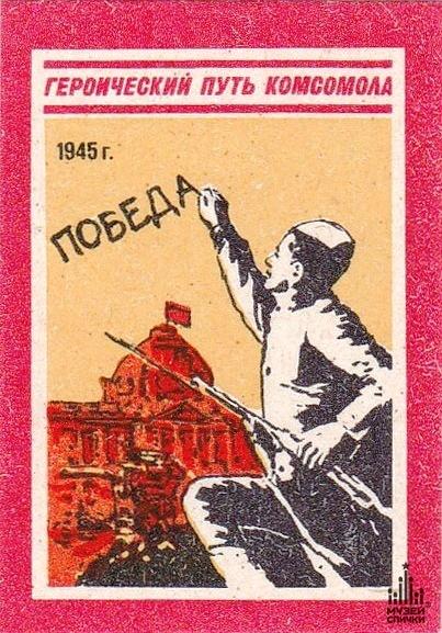 Victory Day 9 May. Heroic way of the Komsomol