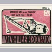 Walking excavator, from the series of Matchbox labels 'Achievements of Science and Tecnique', 1958, USSR