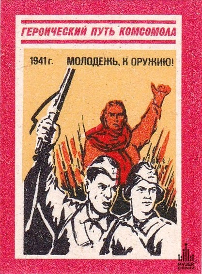 Youth go to fight the enemy. 1941