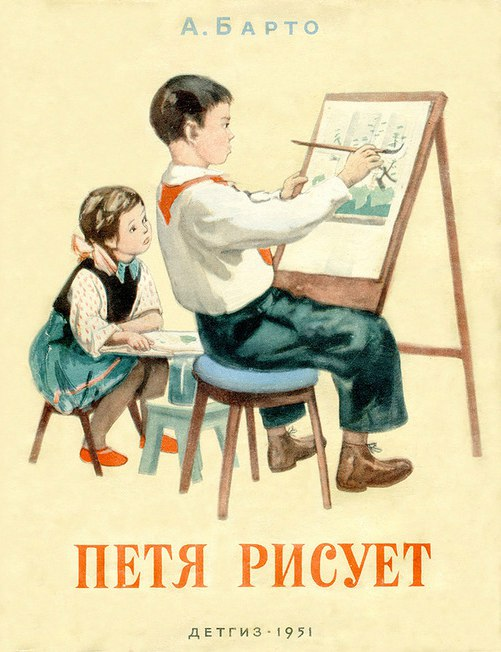1951 book cover Poems by A.Barto. Petya is drawing