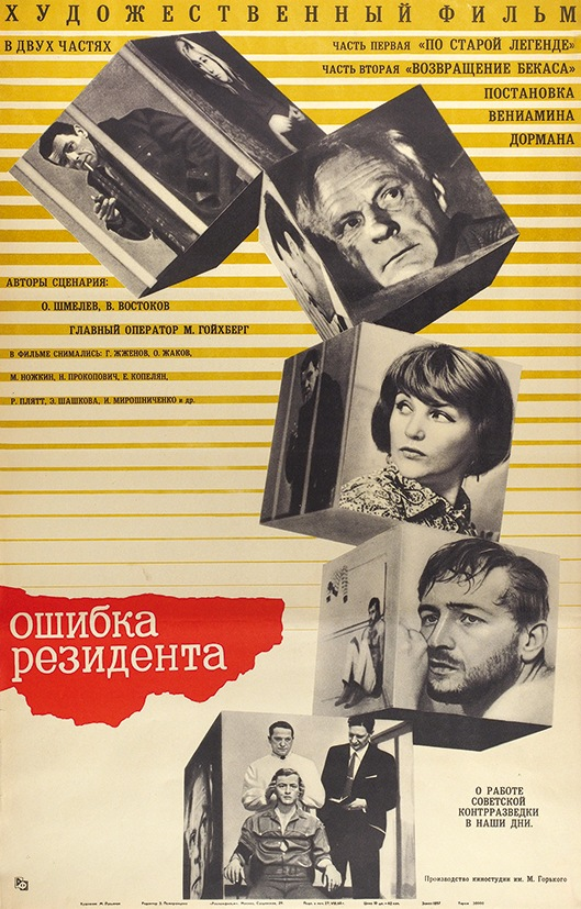 1968 film The Resident's mistake