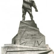 A. Kavaleridze. Monument to Artem in Bahmut. Reinforced concrete. 1924