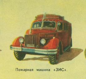 Fire truck ZIS