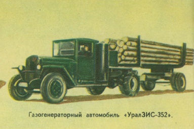 as-generating vehicle Ural-ZIS-352