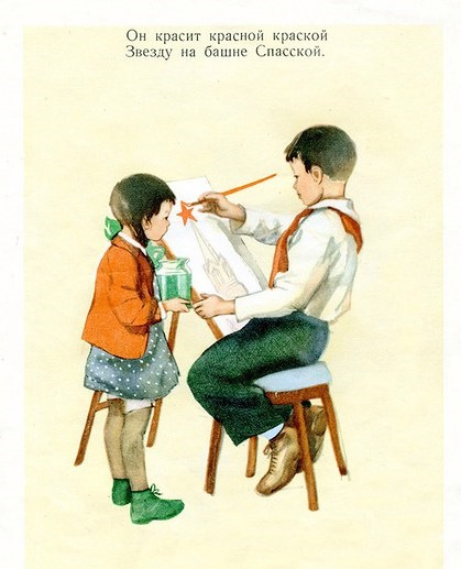 He is painting star with red paints. From the book 'Petya is drawing'. 1951