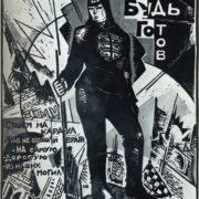 I.A. Shpinel. Red Army man. Engraving on a wood with a tint. 1924