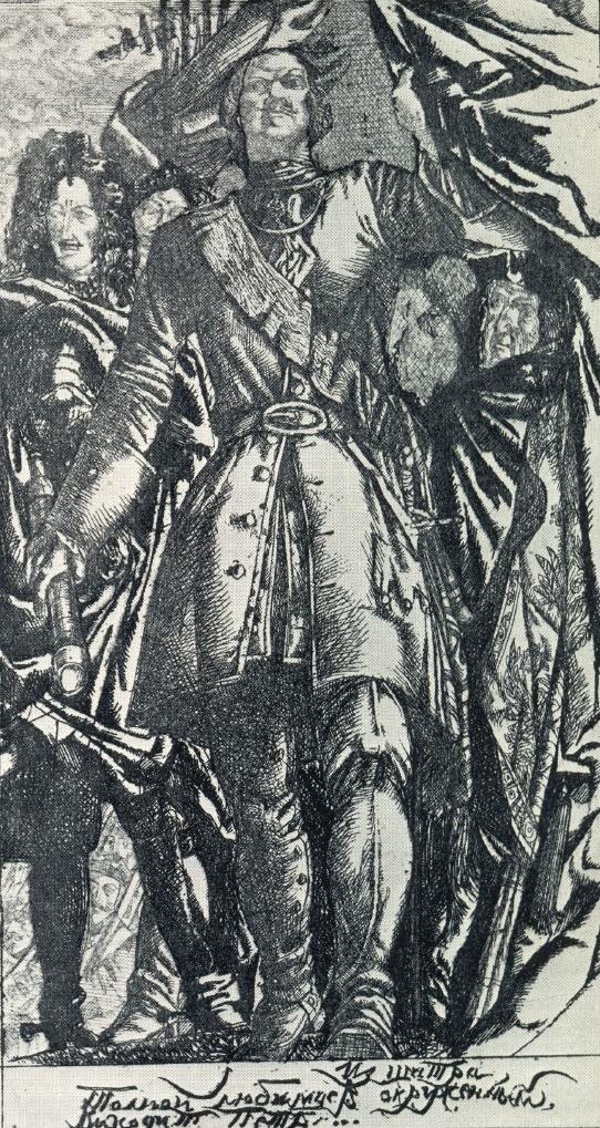 O.G. Yakutovich-Demina. Illustration to poem by A.S. Pushkin 'Poltava'. 1978-1979
