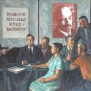 Ruslan Kobozev. Meeting of party committee of Ulyanovka collective farm. 1970. Oil on camvas