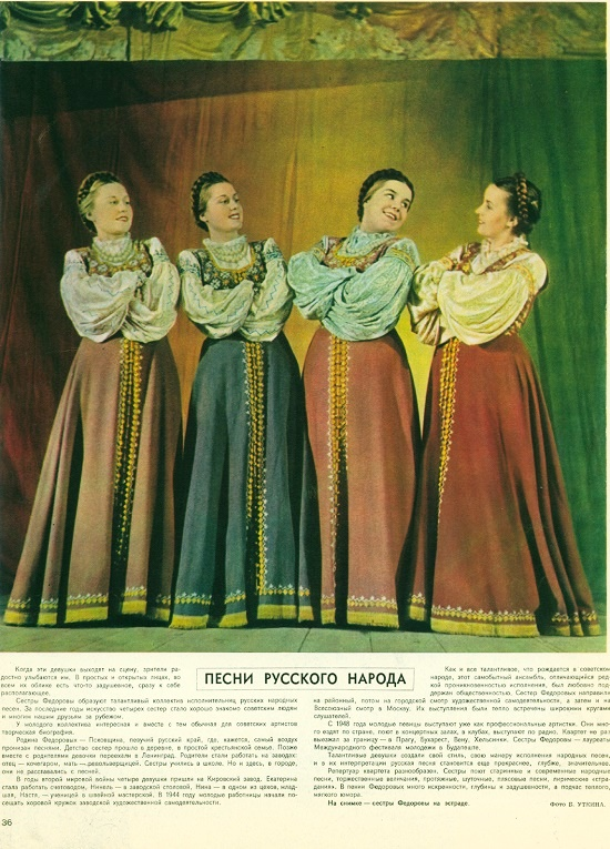 Soviet female vocal ensemble Fyodorov Sisters. The article 'The songs of Russian people'. 'The Soviet Union', 1953 magazine