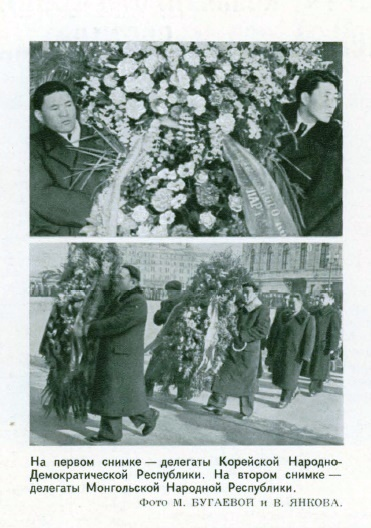 The first picture shows the delegates of the Democratic People's Republic of Korea. The second picture shows delegates from the Mongolian People's Republic