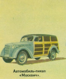 The pickup truck 'Moskvich'