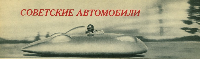 The racing car 'Star'