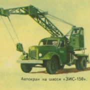 Truck crane on chassis ZIS-150