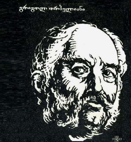 Vladimir Grigolia (1903-1977). Portrait of G. Orbeliani. 1943