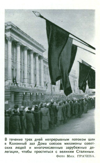 Within three days a continuous flow went to The Column Hall of the House of Unions has millions of Soviet people and numerous foreign delegations to say goodbye to the great Stalin. Photo by Mikhail Grachev