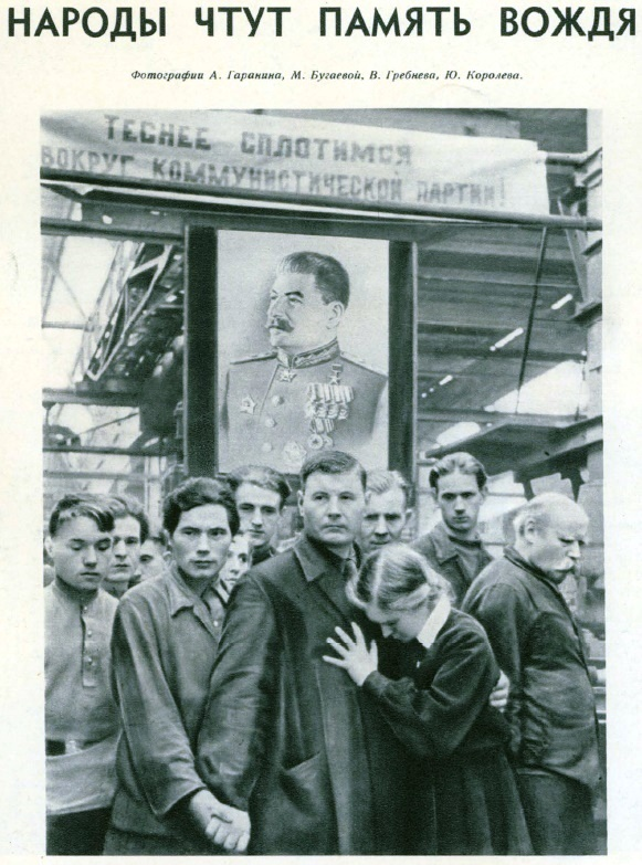 Funerals of Stalin in the magazine Soviet Union (1953). Workers of the Moscow plant named after S. Ordzhonikidze during a mourning five-minute stoppage of the enterprise