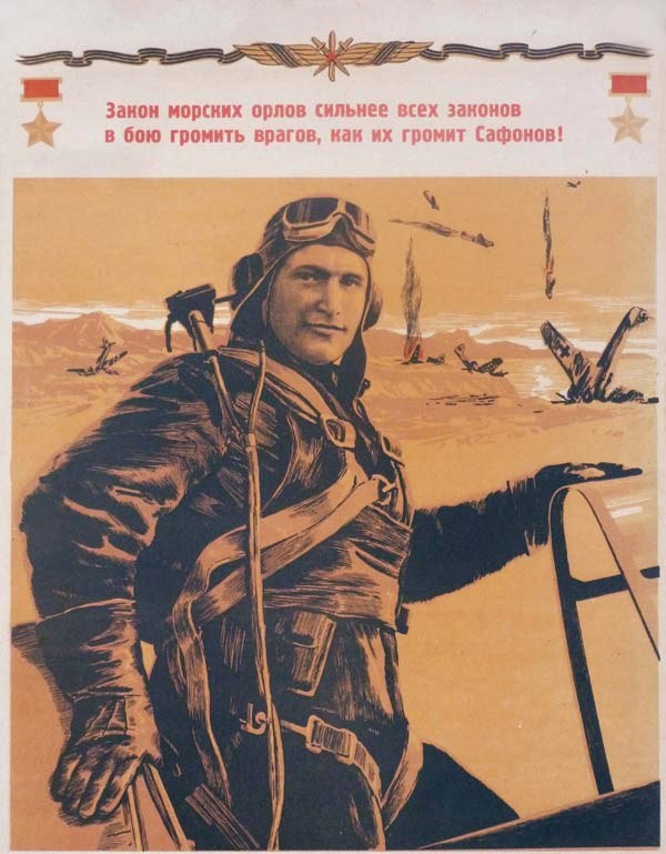 Twice the hero of the Soviet Union B.F. Safonov, 1942 (poster)