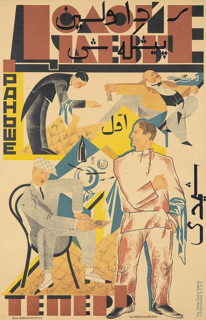 Unknown artist. Poster of 1920s 'No tips' in Azerbaijani and Russian languages, USSR