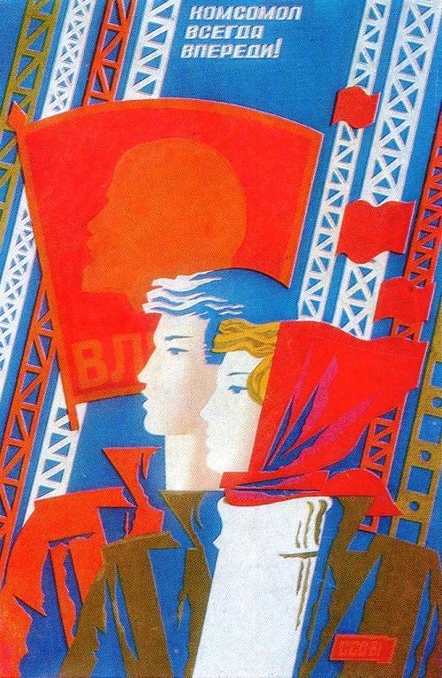 A. Vaganov. The Komsomol is always ahead. Poster. 1981