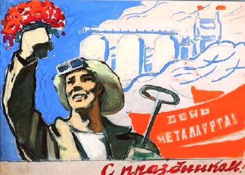 Pavel Semyonovich Semyachkin. Happy Metallurgist Day
