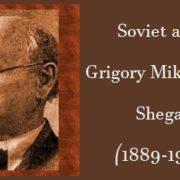 Soviet artist Grigory Mikhailovich Shegal
