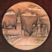 A. A. Leonova. Memorial medal of the Olympics-80 (reverse)