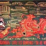 A. P. Boykov. 'Welcome'. 1979. Poster