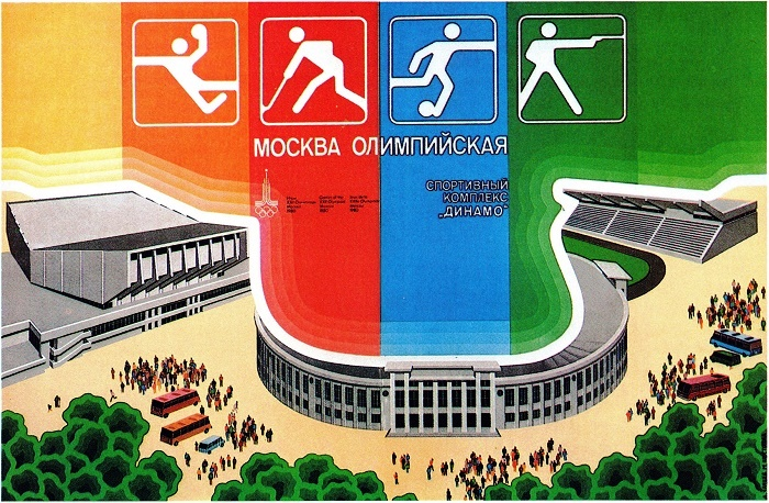 A. V. Chantsev, M. N. Shestopal Sports Complex Dynamo. 1979. Poster