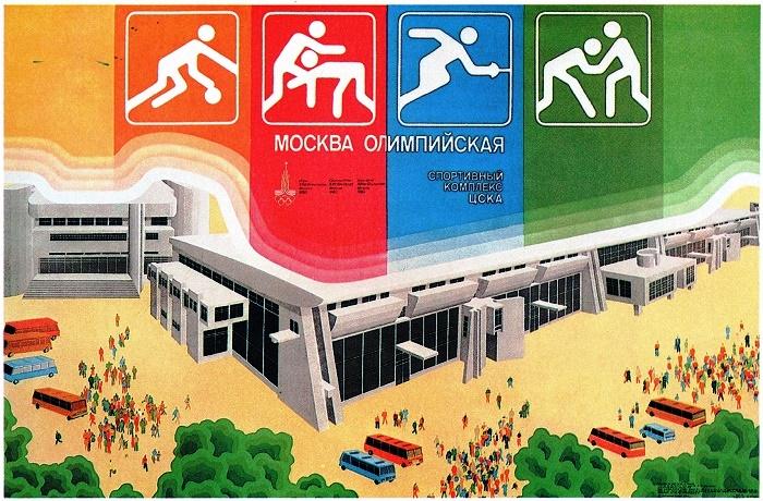 A. V. Chantsev, M. N. Shestopal Sports Complex of CSKA 1979. Poster
