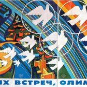 A. V. Chantsev, M. N. Shestopal. Until next time, the Olympics. 1979. Poster