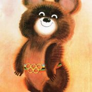 V. A. Chizhikov. Poster with the official mascot of the Olympics-80