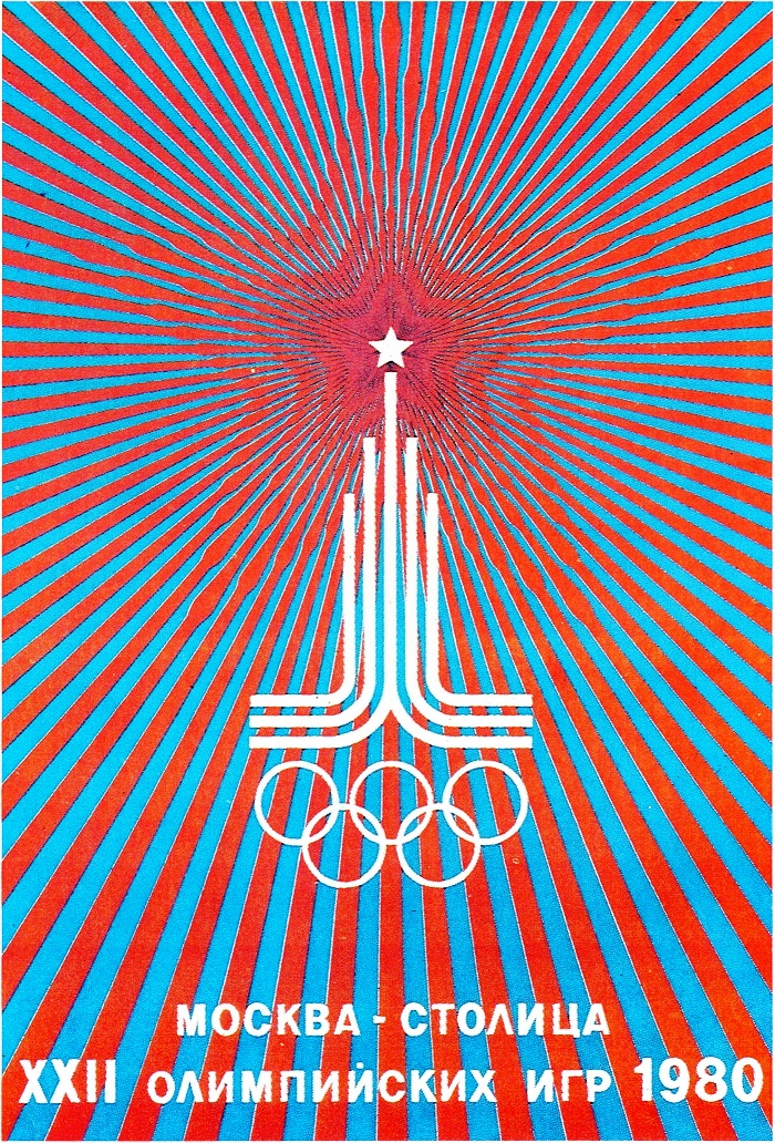 V. E. Pudakov. Moscow - the capital of the XXII Olympic Games 1980. 1978. Poster