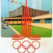 V. E. Pudakov. Universal sports hall in Izmailovo 1979. Poster