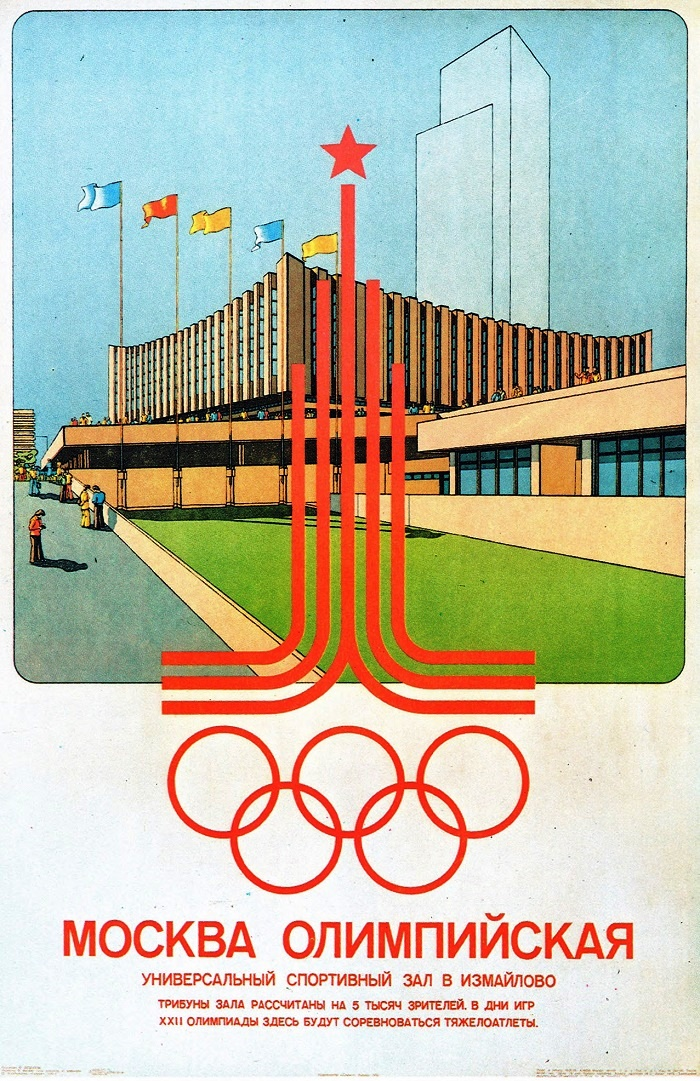 V. E. Pudakov. Universal sports hall in Izmailovo 1979. Poster
