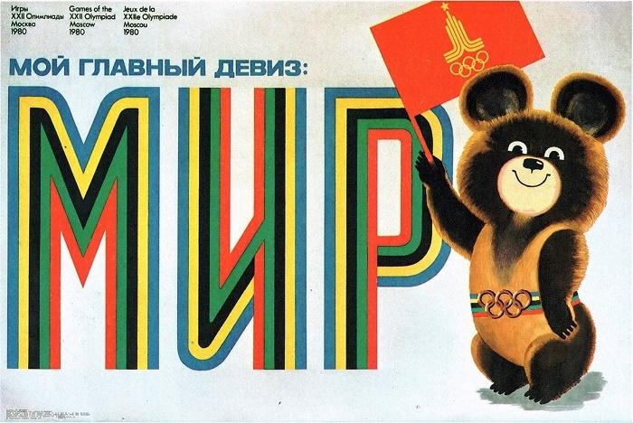 V.V. Kershin. My main motto is Peace.1979. Poster