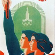 VB Soloviev. 'Let's continue the baton of the famous Olympians.' 1978. Poster