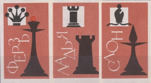 Chess pieces - queen, rook, elephant
