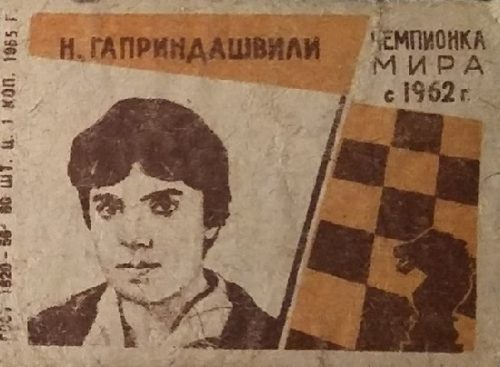 From the series 'Women chess players', 1965. N. Gaprindashvili, world champion since 1962