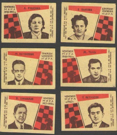 Rudenko, Bykova, Botvinnik, Tal, Smyslov, Petrosyan. World chess champions. 1964