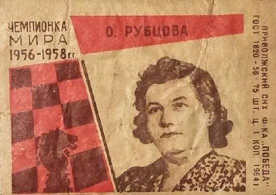 World Champion 1956-1958, Olga Rubtsova. Series 'Women chess players', 1964
