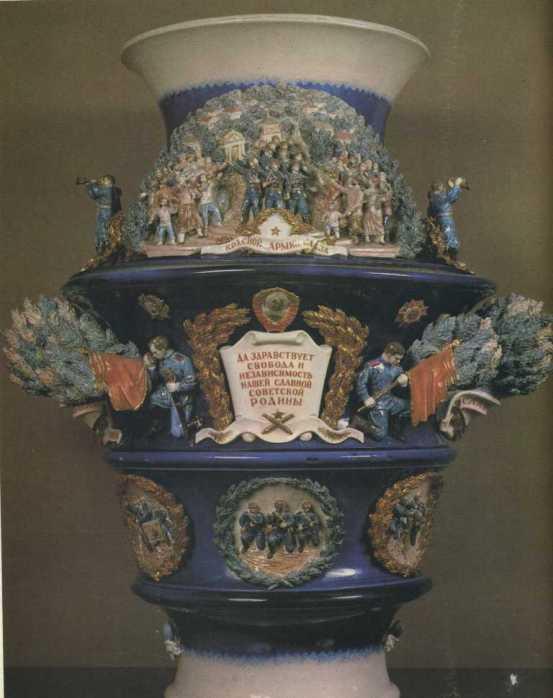 Victory vase 1944