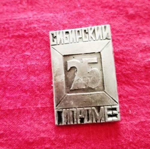 25 years to Sibirsky Gipromez