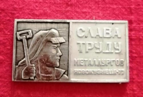 Glory to the Labor of metallurgists of Novokuznetsk