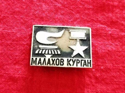 Malakhov Kurgan