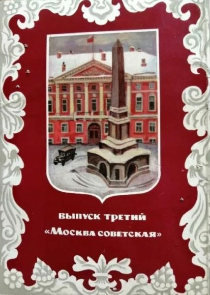 Published in 1973 set of cards 'Soviet Moscow'