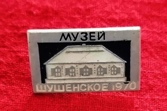 Shushenskoye museum. 1970