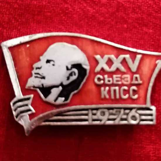 XXV congress of the CPSU (Communist party of the Soviet Union). 1976
